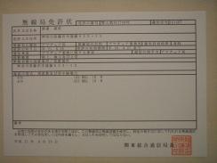 01アマチュア無線局免許状09-9-24