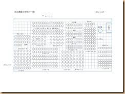 023用田農園作付表2012冬12-11-28