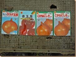 02種蒔きした玉ネギの種袋15-9-24